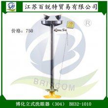 江苏总经销博化双防洗眼器,立式ABS洗眼器BH32-1011L