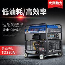 TO230A柴油发电电焊两用机厂家