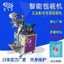 浩龙-五金零件包装机 全自动螺丝包装机 计数螺丝包装机 螺丝配件包装机