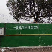 社区综合污水处理标准-竹源