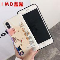 厂家直销新款iphoneX手机壳苹果7Plus蓝光IMD保护套6/8开心***重要