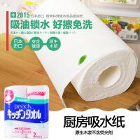 日本进口SEIWAPRO厨房用纸吸油抽纸吸水纸擦手纸纸巾专用纸