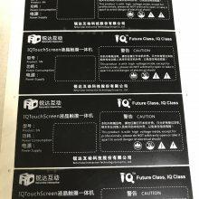 丝印标签厂家 3M胶标签纸 丝印PVC不干胶标签 PVC标签纸厂家 PVC3M胶贴纸