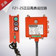 高空作业车遥控器 船用起重机无线遥控器 特种车辆专用遥控器配件安装