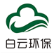 文水县白云环保设备制造厂