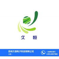 苏州久恒电子科技有限公司