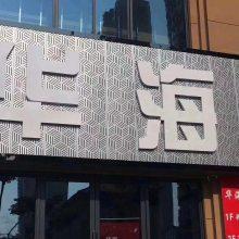 穿孔铝单板 店铺门牌门头招牌冲孔铝板造型