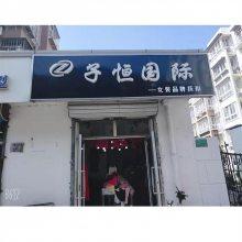萍乡芝麻e柜女装加盟店 品牌女装加盟 一件代发