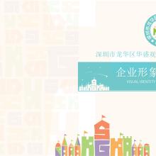 龙华新区幼儿园校园文化建设,VI设计,LOGO设计,标识系统设计