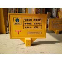 中石油燃气管道 玻璃钢警示牌单立柱 电缆警示牌
