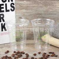 食品级塑料奶茶杯 一次性透明pp塑料杯 果汁饮料打包杯带盖批发