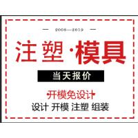 上海展欣模具设计 ABS塑胶外壳开模注塑加工厂免费注塑试模