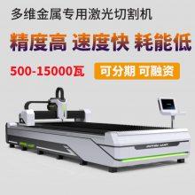 激光金属切割机1000w价格,大功率光钎激光切割机厂家,3000w激光切割机设备