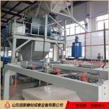 珍珠岩保温板设备轻质墙板生产线创新生产厂家