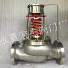 ZZYP-40P 不锈钢自力式压力调节阀 ZZYP 蒸汽减压阀 管道流量调节阀门