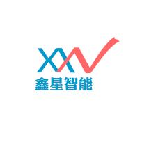 东莞鑫星智能科技有限公司