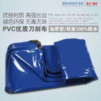 加厚PVC刀刮防雨布 防晒遮阳挡雨防风篷布三防布油布雨棚布刀刮布定做