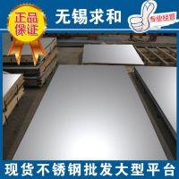 316不锈钢板厂家—316热轧价格—无锡不锈钢价格