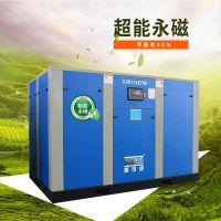 斯可络超能永磁37KW空气压缩机 整机1级能效节能空压机