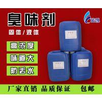 厂家供应 固体臭味剂 防丢水变色剂 大蒜味 找漏水 电厂阻垢剂
