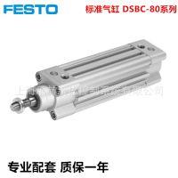 现货原装FESTO费斯托标准气缸DSBC-80-200-PPVA-N3气缸价格
