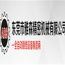 东莞市雅昇智能装备科技有限公司