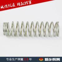 厂家推荐 不锈钢压力簧 减震器压弹簧 开关压力压缩弹簧