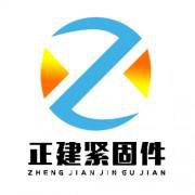 邯郸市永年区娄里村正建紧固件厂