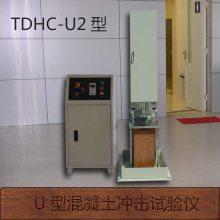 泰鼎恒业天枢星牌TDHC-U2 型U型混凝土冲击试验仪