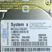 00AJ091 00AJ095 600G/2.5寸SAS/10K X3650M5 服务器硬盘