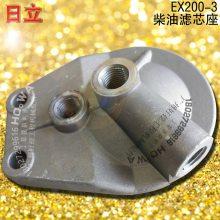 HITACHI/日立EX200-3挖掘机配件柴油滤芯铝座 日立200-3柴油格座