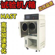 高分子金属材料以及光伏组件元器件高温高温PCT高压加速老化试验机箱