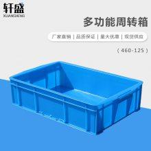 轩盛 460-125周转箱 收纳运输周转箱中转箱465方箱物流运输蔬菜水果筐水产塑料筐加厚