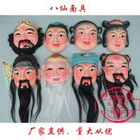 厂家直供定制文化演出用品戏剧道具八仙面具八仙过海面具大头娃娃