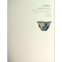 古物撷英—孙瀛洲捐献文物精品故宫博物院