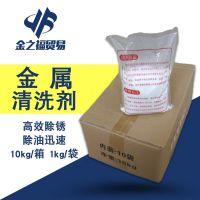 郑州代理销售 金属清洗剂 高效去污粉 (除油剂)