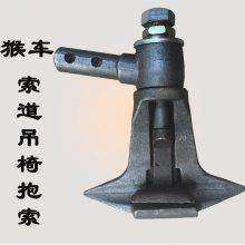 低价供应猴车抱索器配件 可摘挂式自锁抱索器 可锻造铸造抱索器