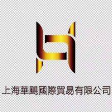 上海华飓国际贸易有限公司