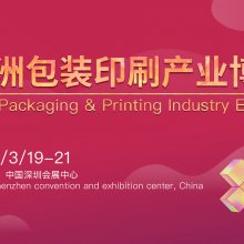 2020亚洲包装印刷产业博览会