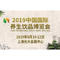 2019中国国际养生饮品博览会