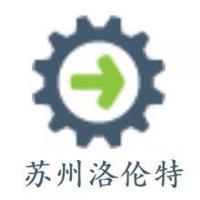 苏州洛伦特自动化设备有限公司