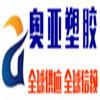 东莞市奥亚塑胶原料有限公司