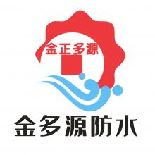 潍坊市金多源防水材料有限公司