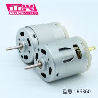 微型电机360马达茶机机械电机干发器电机风扇马达吹风筒直流电机
