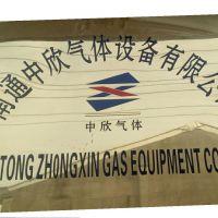 南通中欣气体设备有限公司