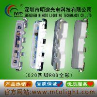 020七彩LED灯金线铜支架020全彩贴片侧面LED明途光电