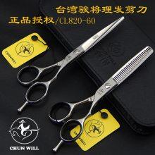 骏将440C高档美发理发剪刀理发师专业V锯齿平剪直剪刘海剪牙剪