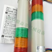ARROW 音声报警器 XVSV7BBN 日本发货