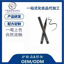 广州彩妆工厂OEM防水眼线笔