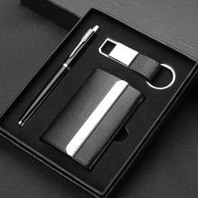 钥匙扣配饰 签字笔礼品套装 名片盒创意个性赠品 定制LOGO 企业礼品
